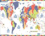 বিশ্ব টাইম জোন মানচিত্র